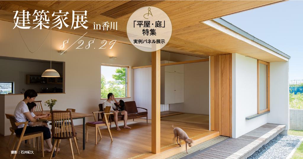 第49回建築家展in香川のイメージ