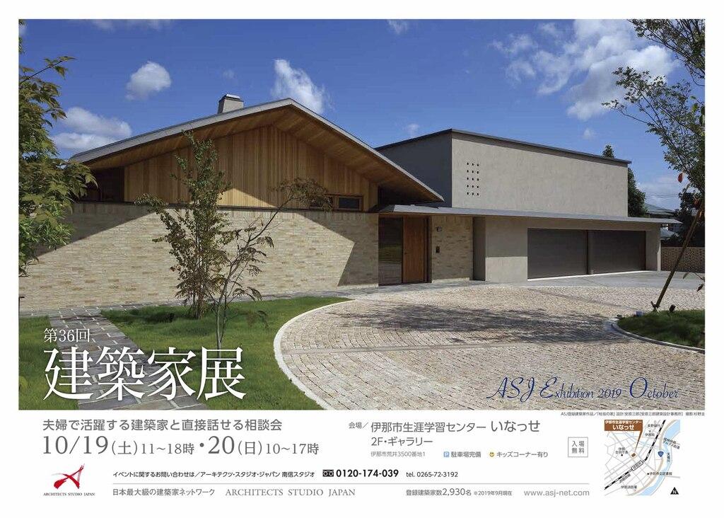 第36回建築家展~夫婦建築家展~のイメージ