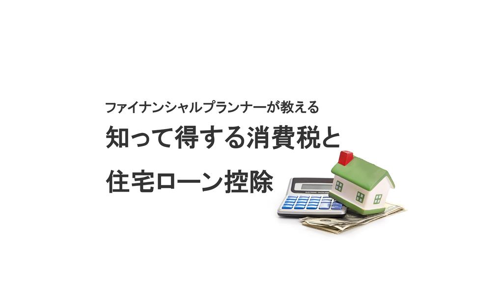 知って得する消費税と住宅ローン控除のイメージ