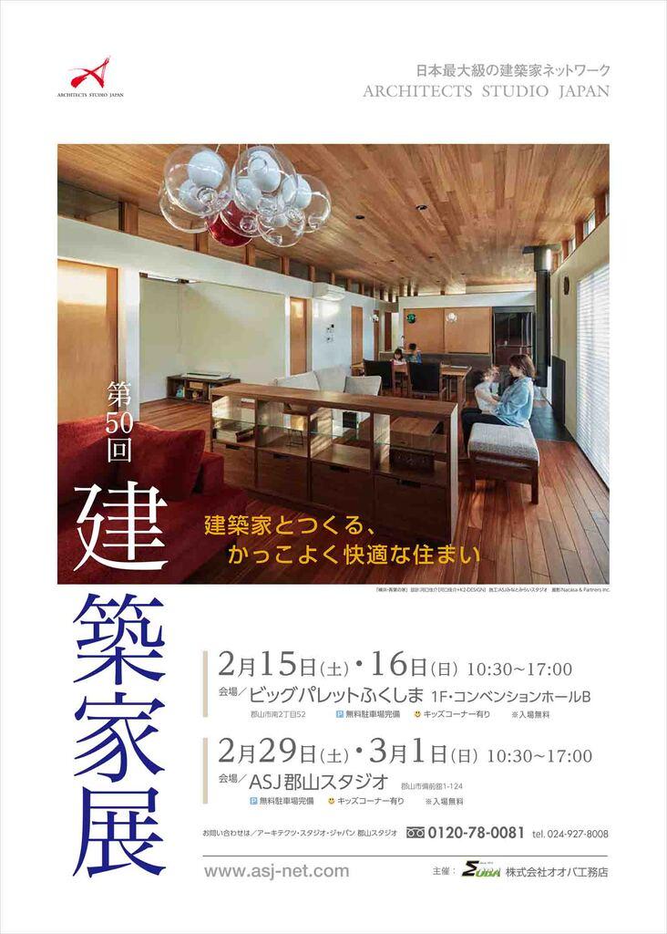第50回建築家展~カッコよく、快適なすまいを建築家と!のイメージ