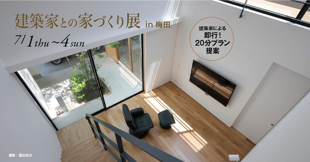 建築家との家づくり展~新築&リノベーション~のイメージ