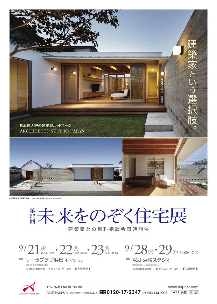 第62回未来のぞく住宅展のイメージ