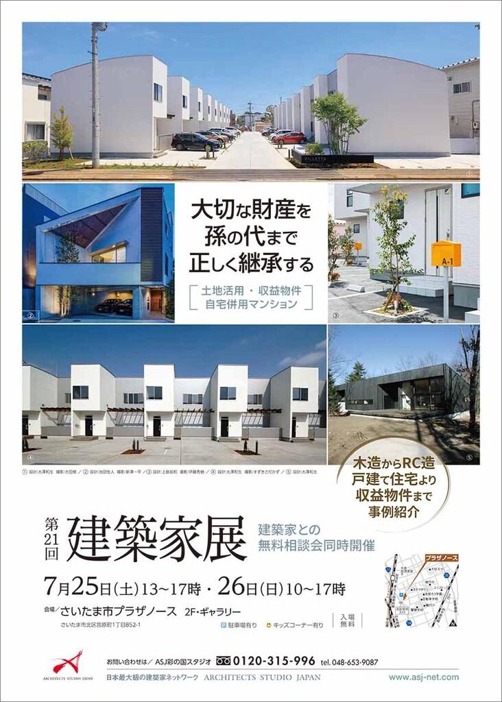 第21回建築家展のイメージ