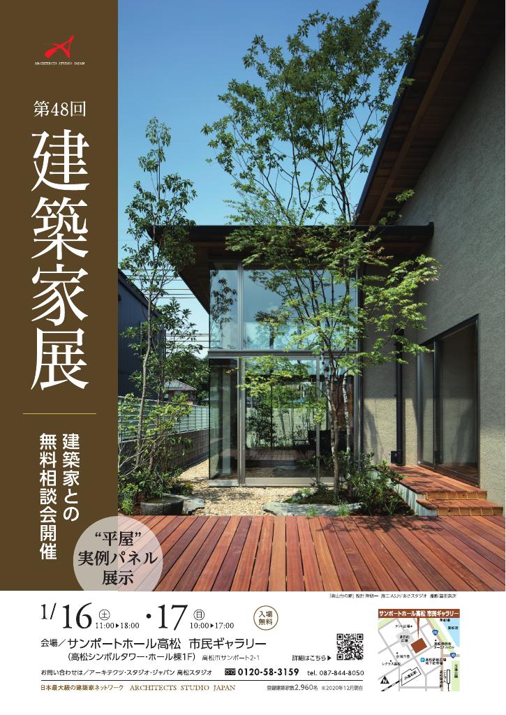 第48回建築家展in高松(香川)のちらし
