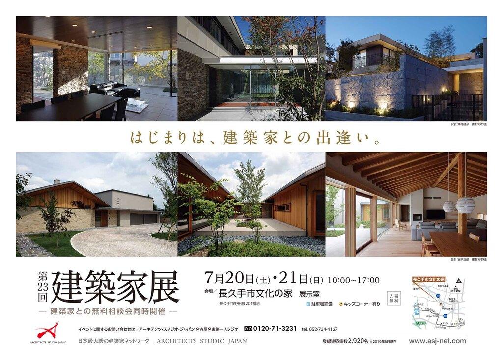 第23回建築家展のイメージ
