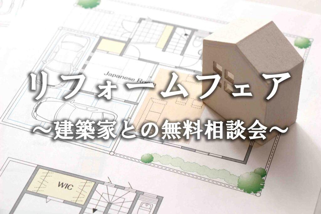 リフォームフェア~建築家との無料相談会~