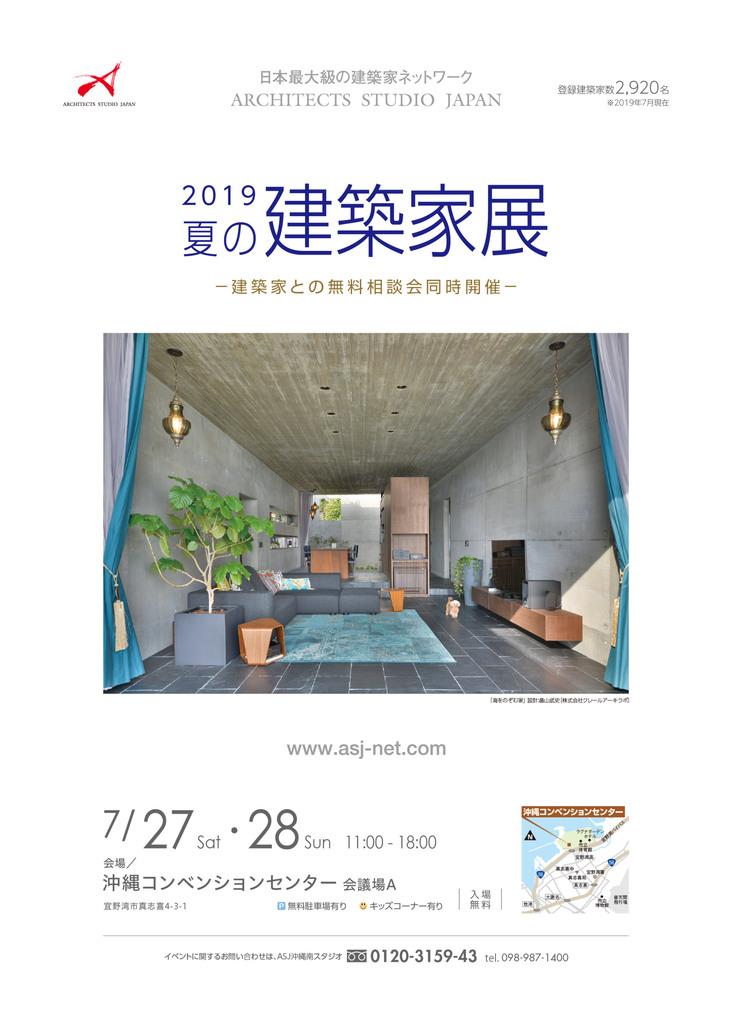 2019 夏の建築家展のちらし