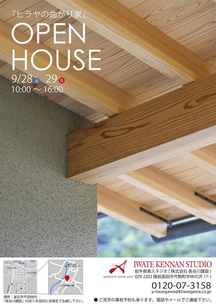 「ヒラヤの曲がり家」OPEN HOUSEのイメージ