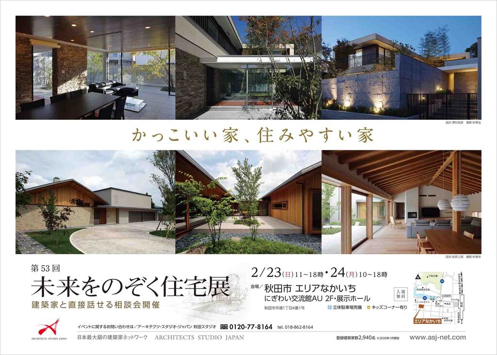 かっこいい家・住みやすい家 ~第53回未来をのぞく住宅展~のイメージ
