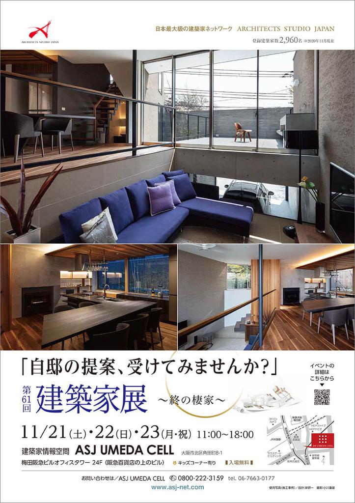建築家展 ~終の棲家~「自邸の提案、受けてみませんか?」のイメージ