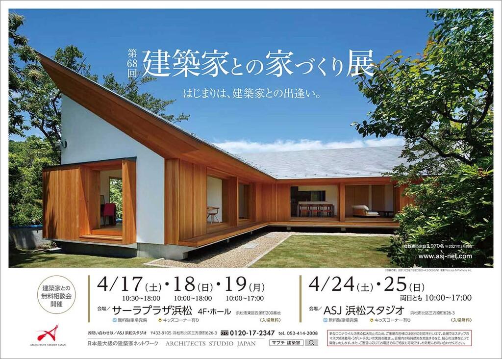 第68回建築家との家づくり展のイメージ