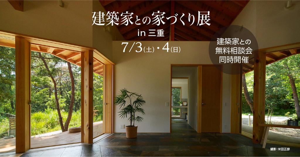 第124回建築家との家づくり展のイメージ