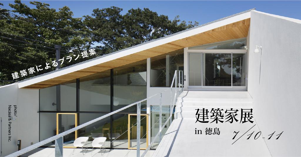 第122回建築家展 in文化の森 徳島のイメージ