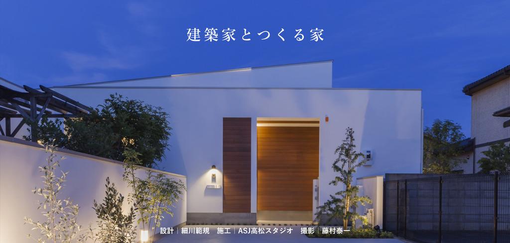 ASJ 高松スタジオ