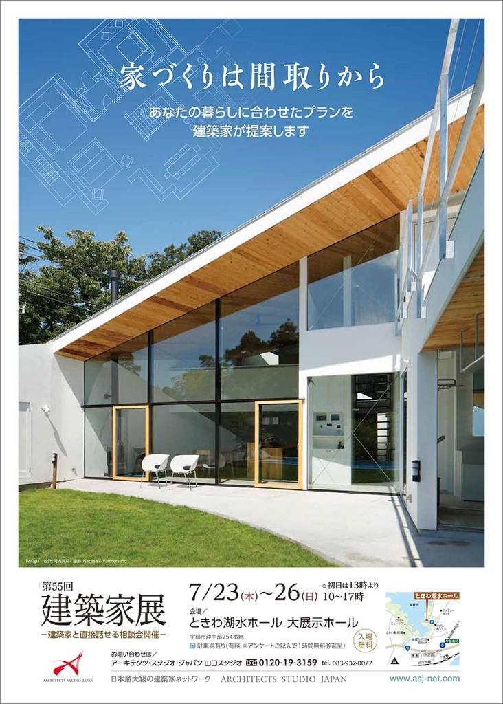第55回建築家展 のイメージ