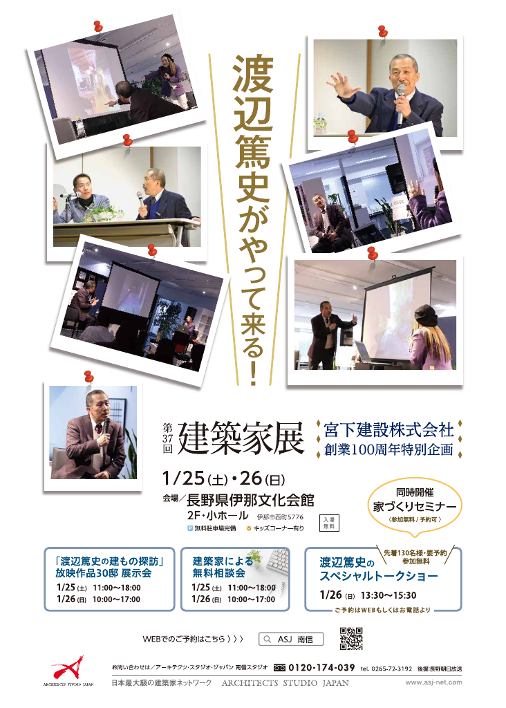 第37回 建築家展 ~渡辺篤史トークショー~のちらし