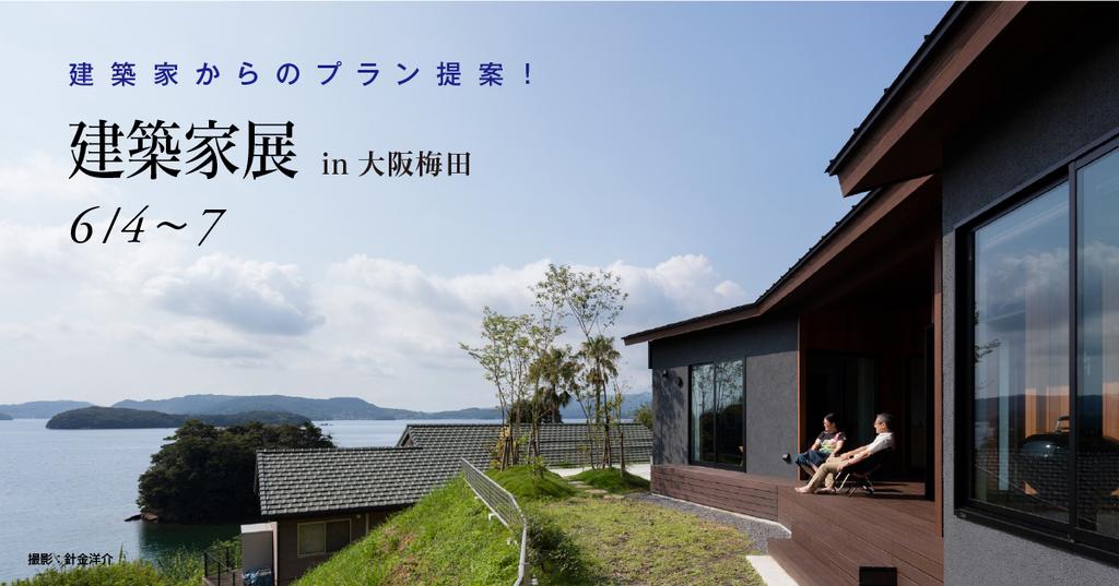 建築家展 ~快適にこだわる木の住まい~のイメージ