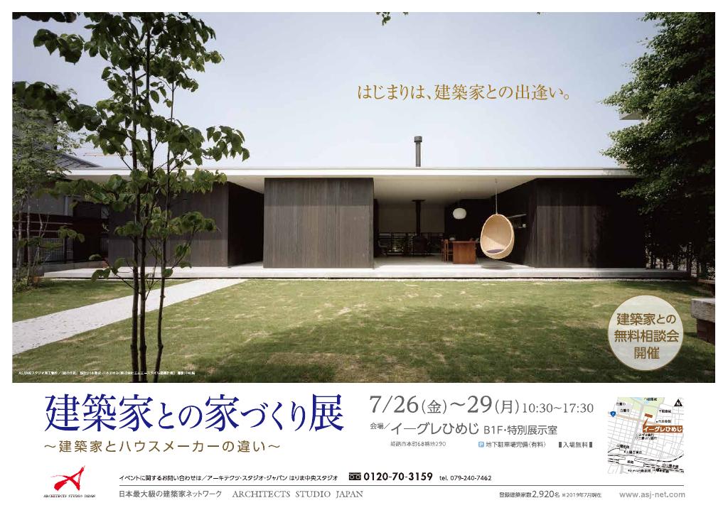 建築家との家づくり展~建築家とハウスメーカーの家づくりの違い~のちらし