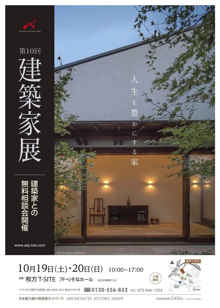 第10回 建築家展 ~人生を豊かにする家~のイメージ