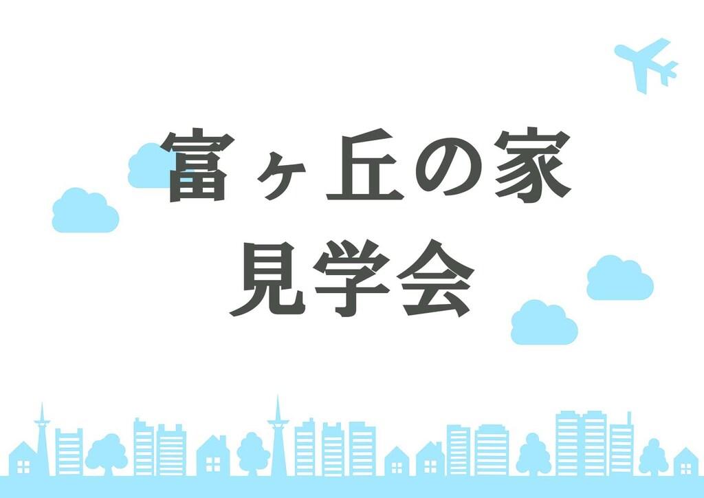 富ヶ丘の家 見学会のイメージ