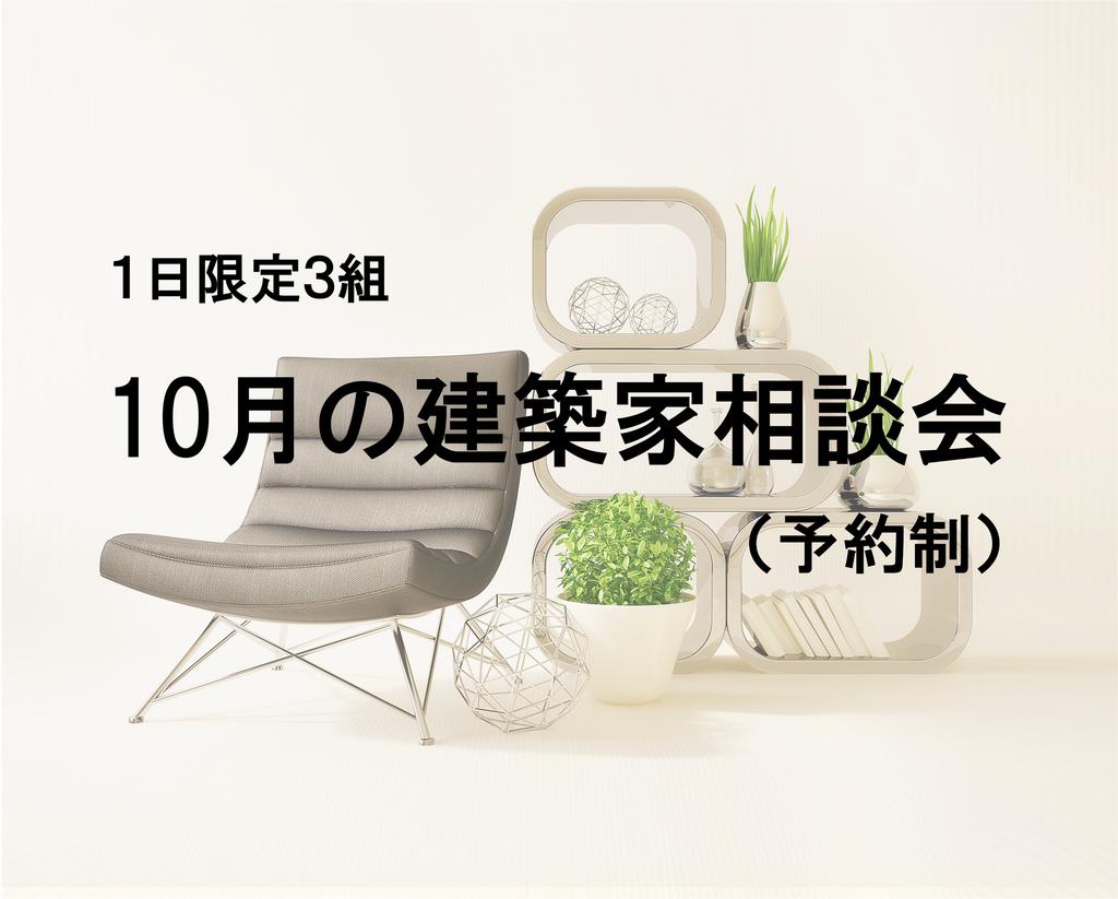 1日限定3組 10月の建築家相談会(予約制)のイメージ