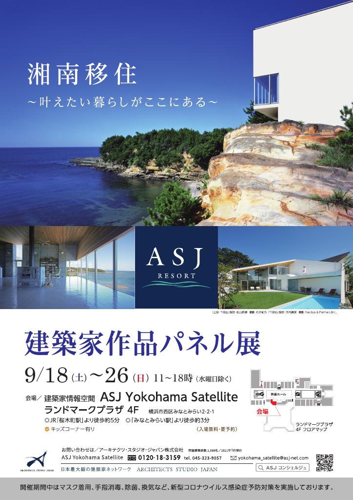 湘南移住~叶えたい暮らしがここにある~                             建築家作品パネル展のイメージ