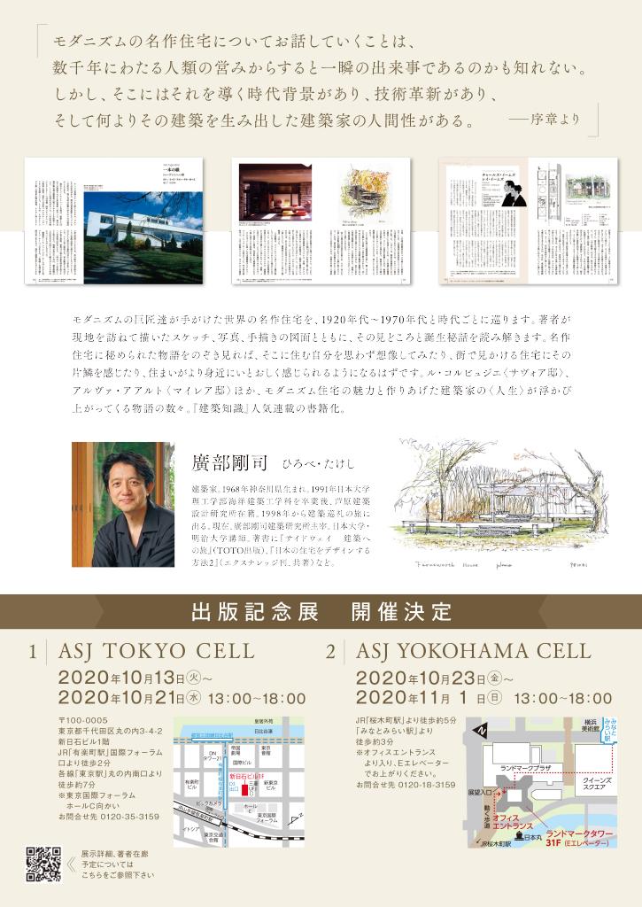 「世界の美しい住宅」出版記念 建築家展のちらし