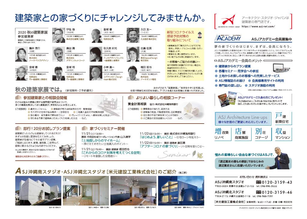 ASJ 2020 秋の建築家展のちらし