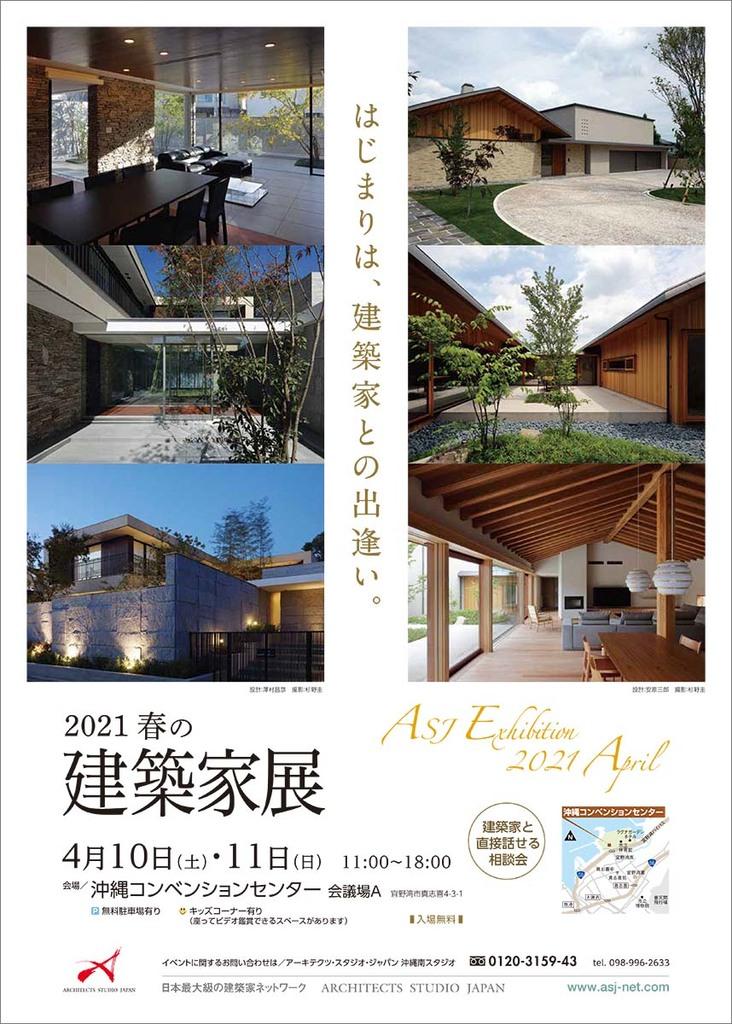 ASJ 2021春の建築家展のイメージ