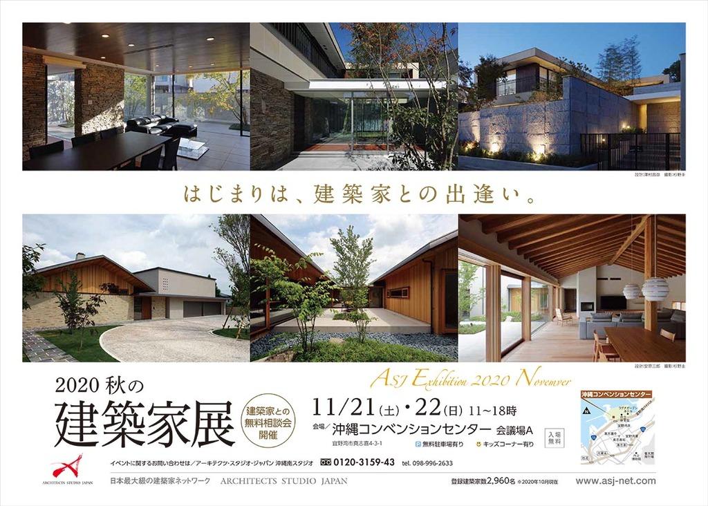 ASJ 2020 秋の建築家展のイメージ