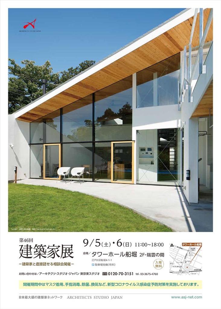 第46回建築家展のイメージ