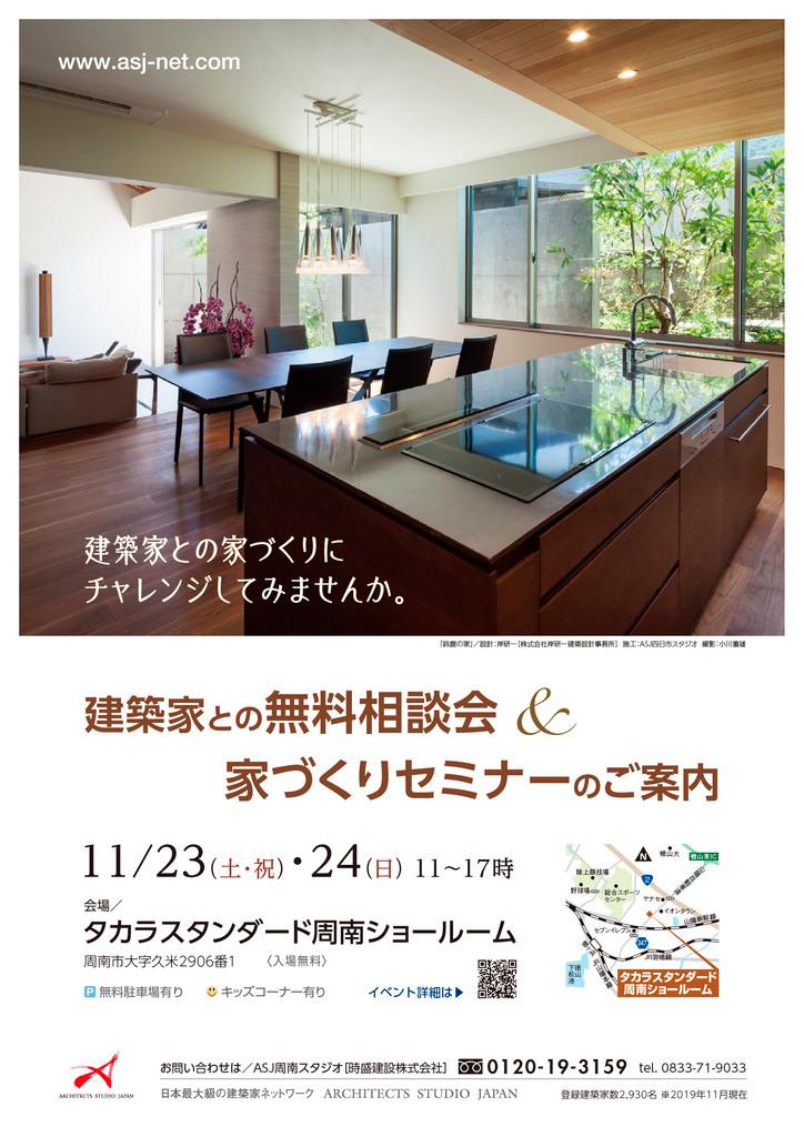 建築家無料相談会+家づくりセミナーのイメージ