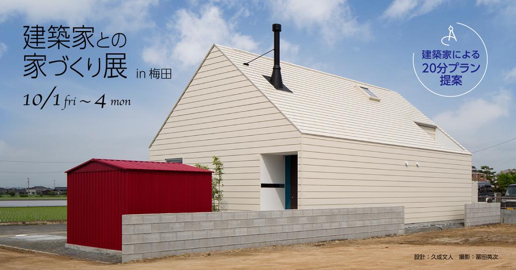 建築家との家づくり展のイメージ