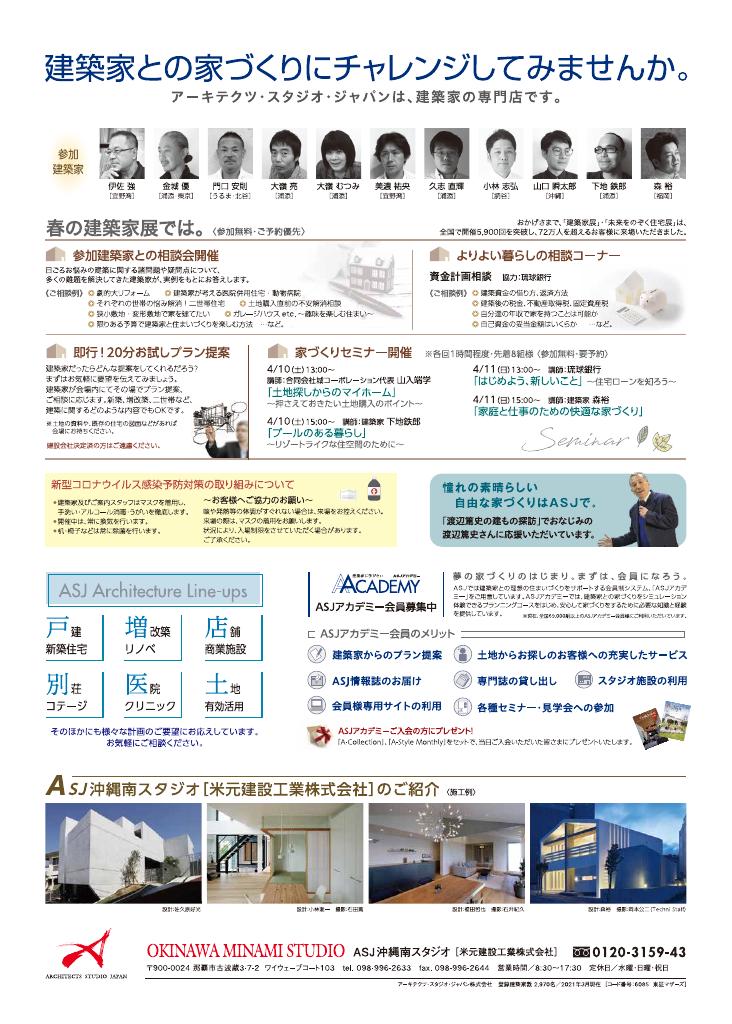 ASJ 2021春の建築家展のちらし