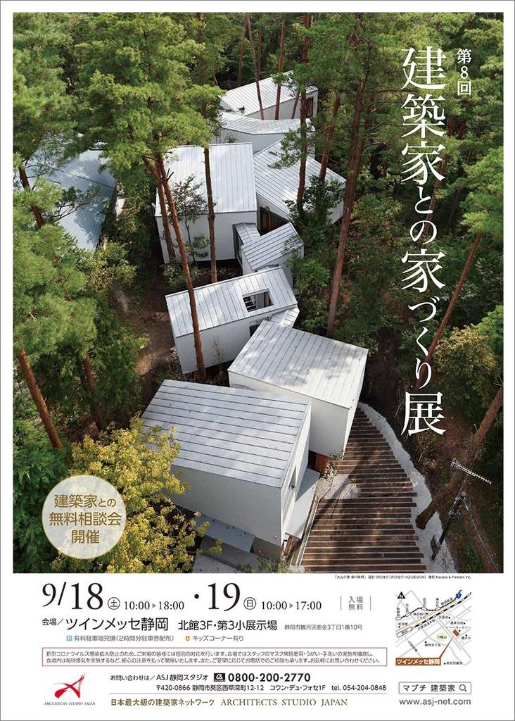 第8回建築家との家づくり展のイメージ