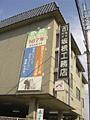 アーキテクツ・スタジオ・ジャパン (ASJ) 舞鶴スタジオの外観の写真