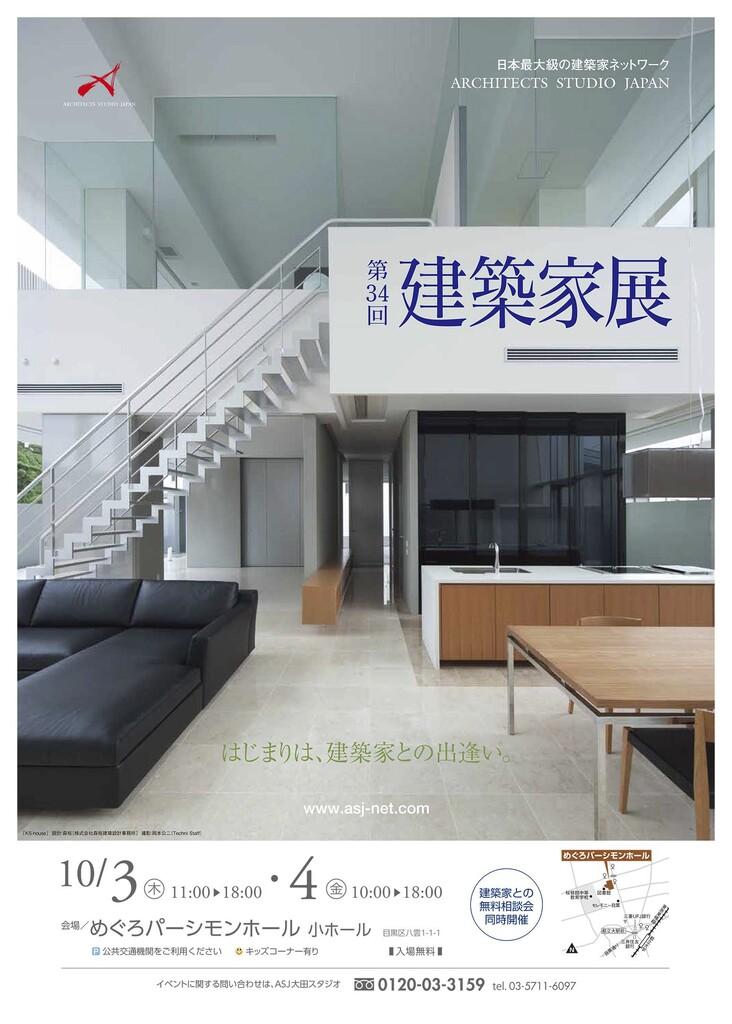 第34回 建築家展のイメージ