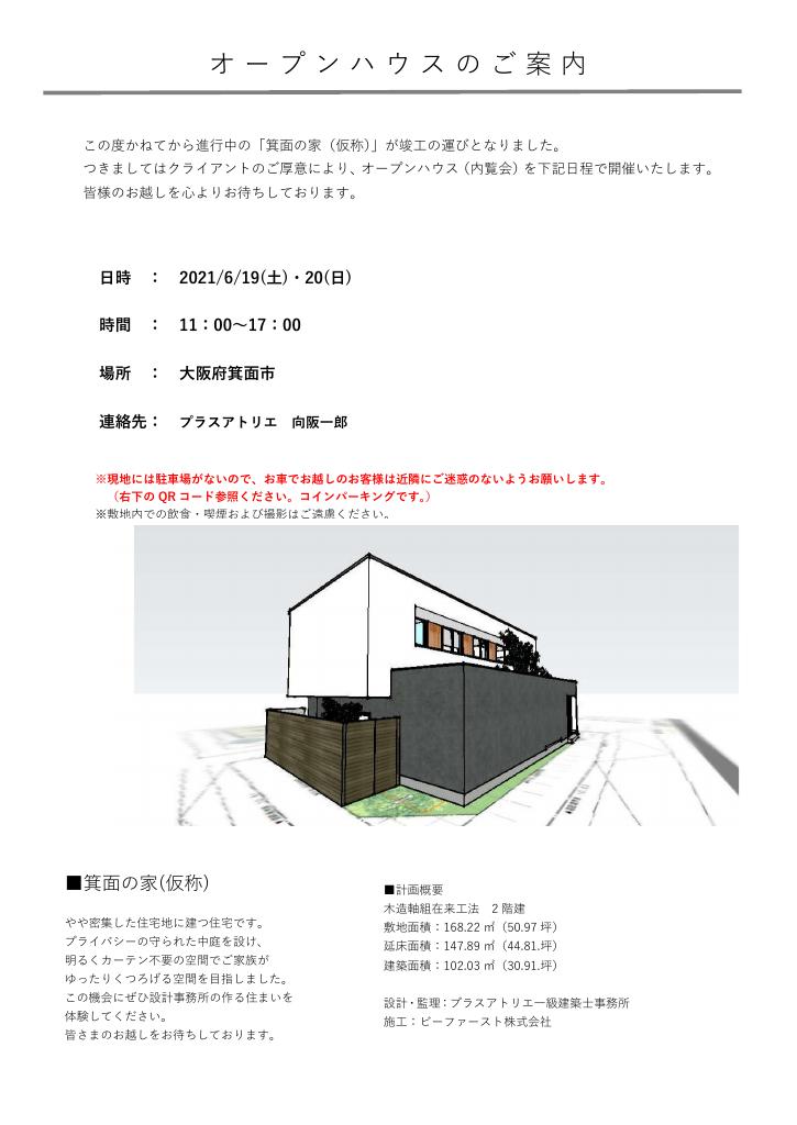 【完成見学会】建築家が設計した住宅を見に行こう! ~箕面の家~のイメージ