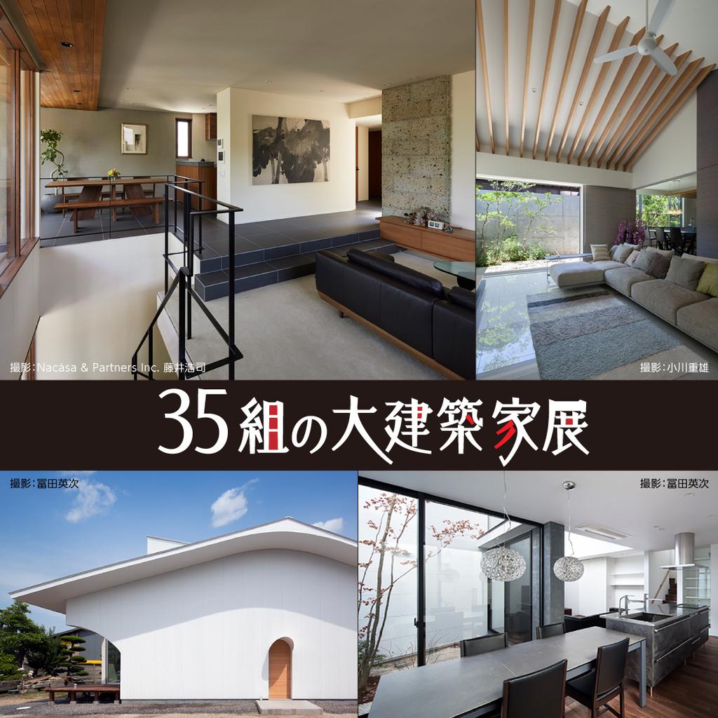35組の大建築家展 のイメージ