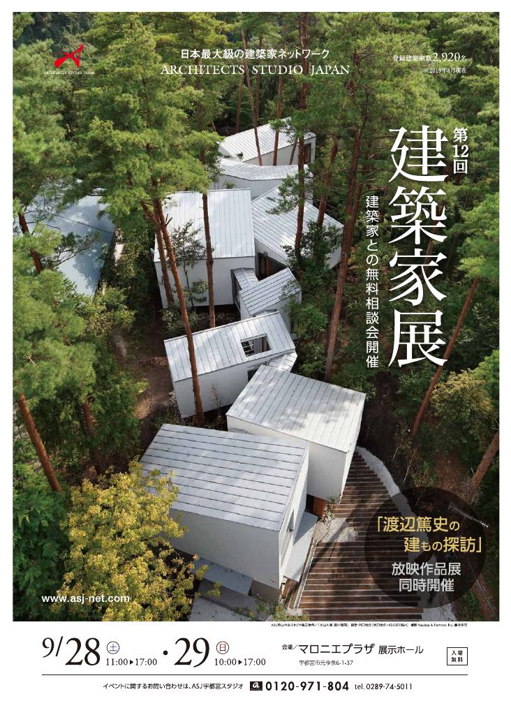 第12回建築家展 「渡辺篤史の建もの探訪」放映作品展同時開催のちらし