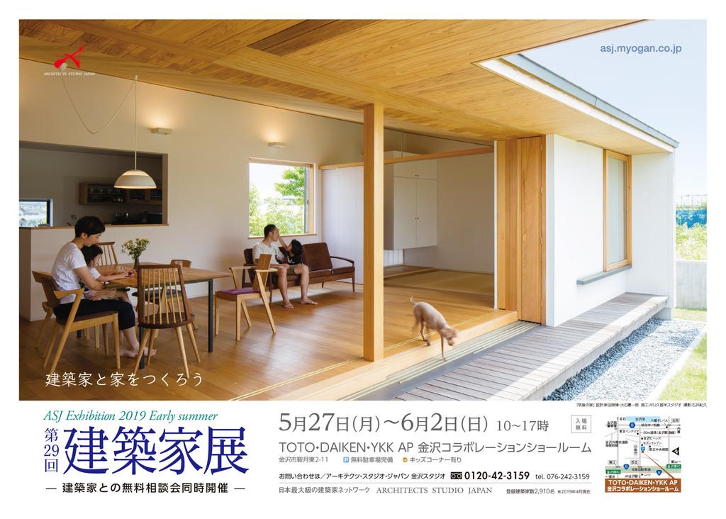 第29回 建築家展のイメージ