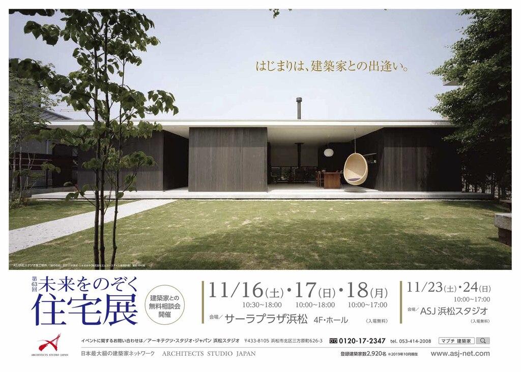 第63回未来をのぞく住宅展のイメージ