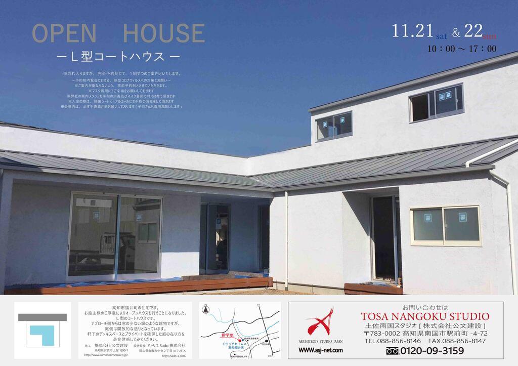 OpenHouse ~L型コートハウス~ のイメージ