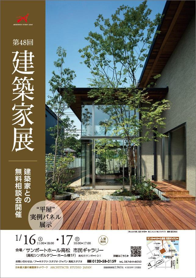 第48回建築家展in高松(香川)のイメージ