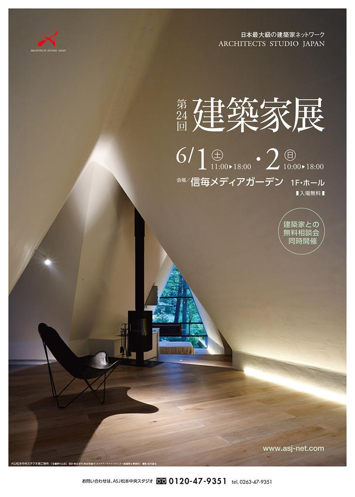 第24回 建築家展のイメージ