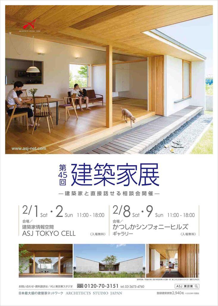 第45回 建築家展のイメージ