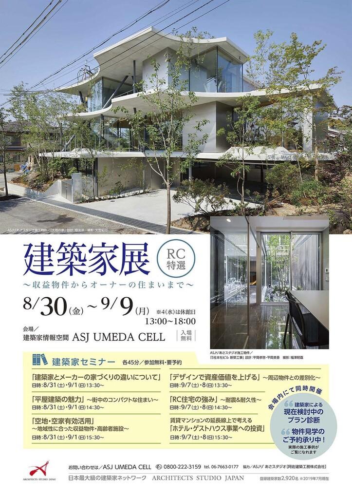 建築家展 RC特選のイメージ