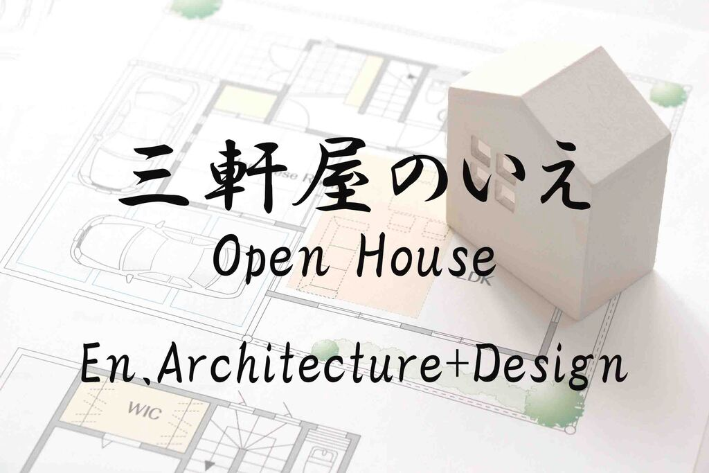 三軒屋のいえ Open House ~En.Architecture+Design~のイメージ