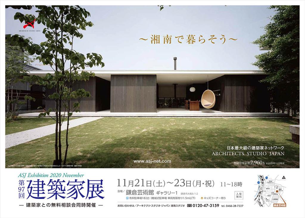 第97回建築家展~湘南で暮らそう~のイメージ