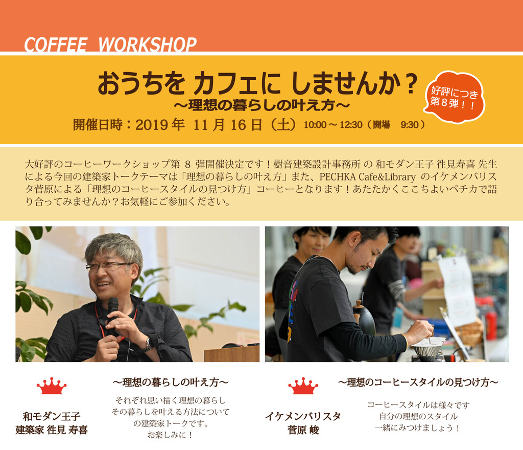 おうちを カフェに しませんか? COFFEE WORKSHOP第8弾~理想の暮らしの叶え方~~理想のコーヒースタイルの見つけ方~のイメージ